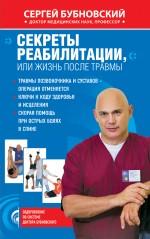Секреты реабилитации или жизнь после травмы